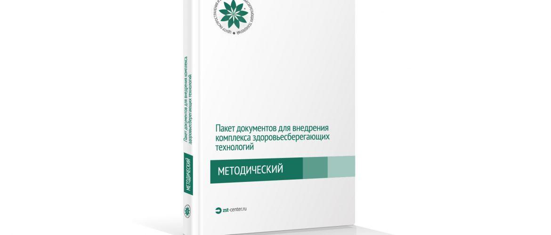 Методический пакет документов для организации внедрения комплекса здоровьесберегающих технологий
