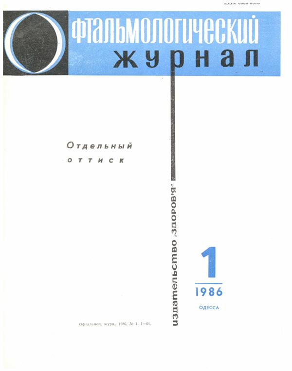 Офтальмологический журнал №1, 1986 г.